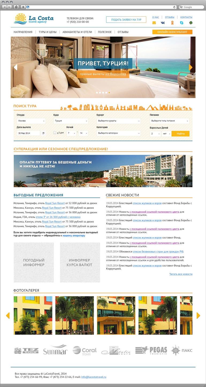 Логотип и дизайн сайта для туристического агентства.