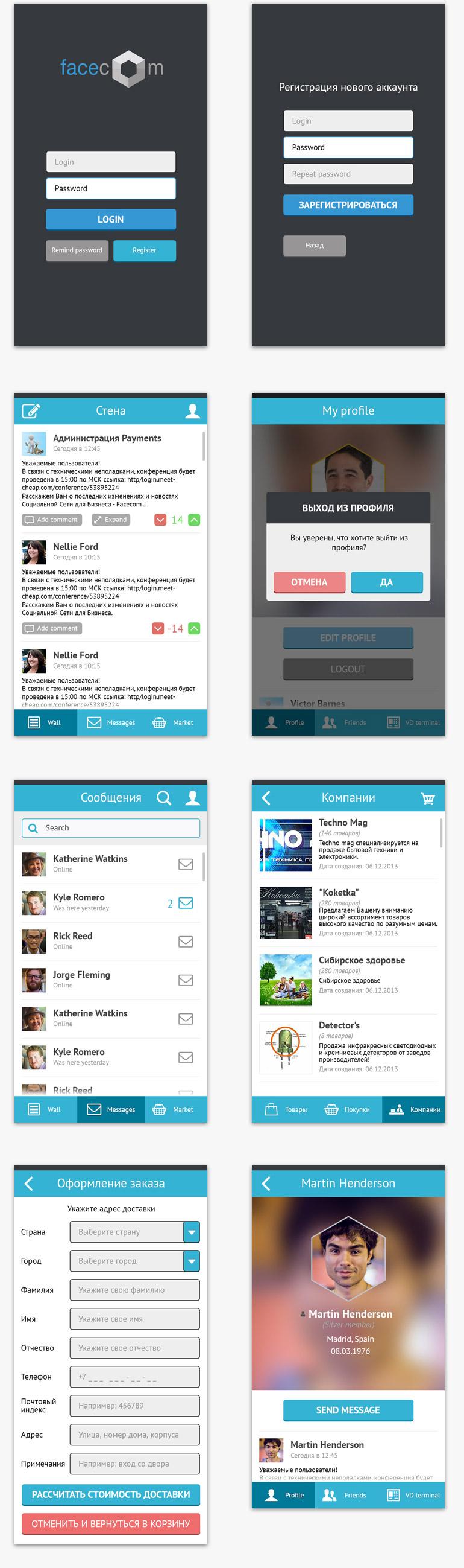 Дизайн мобильного приложения Facecom