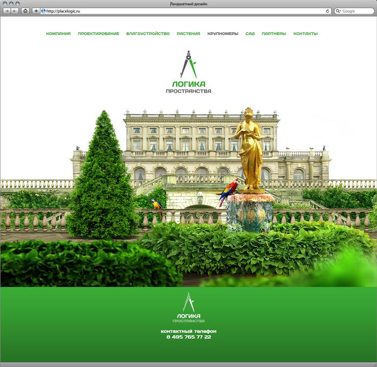 Логотип ландшафтных дизайнеров