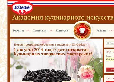 Дизайн и структура сайта Dr.Oetker