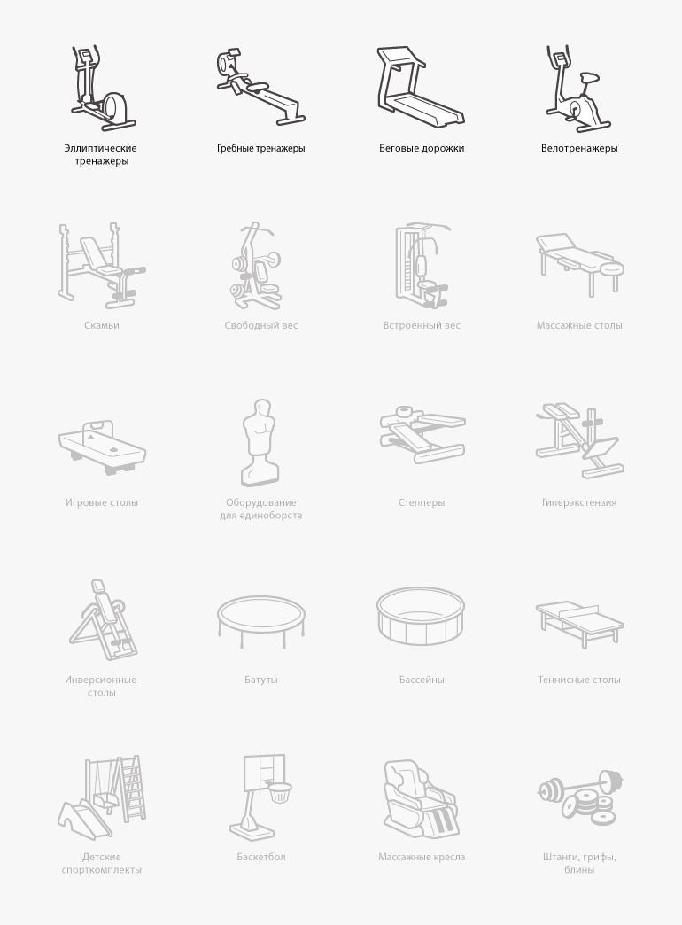 Иконки для магазина тренажеров