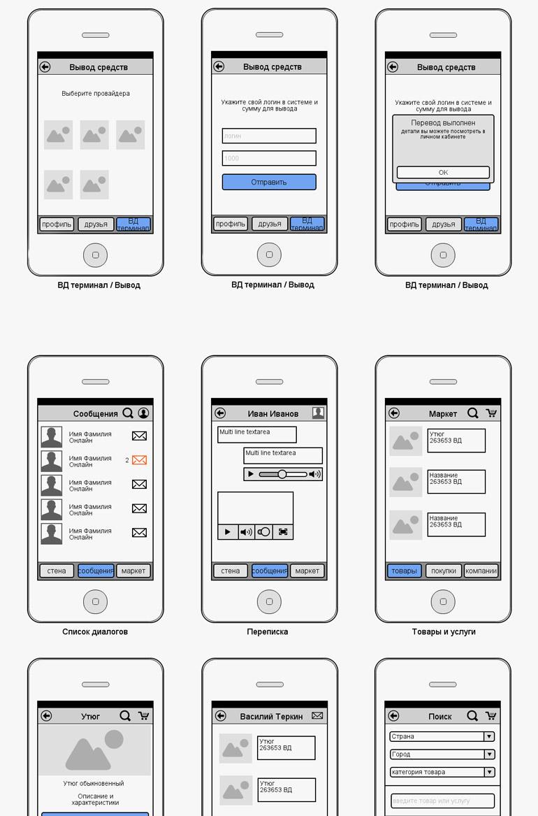 Прототип мобильного приложения