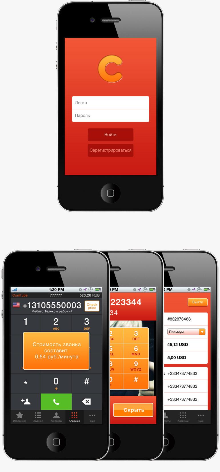 Дизайн интерфейса приложения