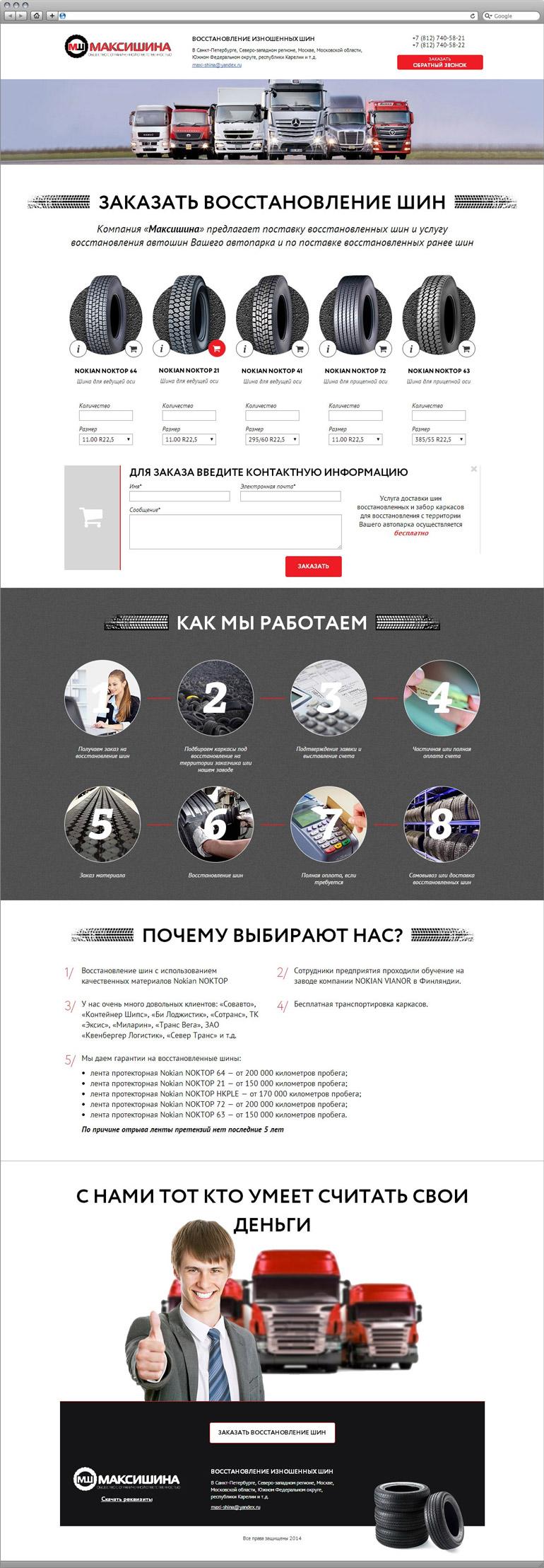 Дизайн сайта Максишина