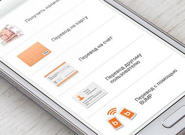 Дизайн интерфейса мобильного приложенния